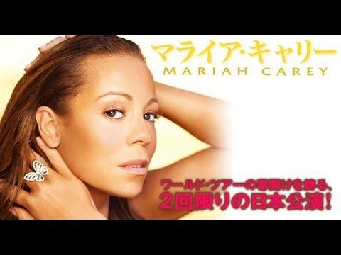 Japanize Mariah Carey