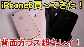 iPhone8買ってきた!ガラスの背面すごくきれい!!