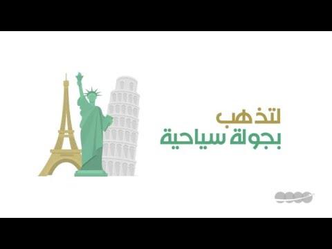 برومو وكالة جولان للسفروالسياحة - Golan promo  agency travel and tourism