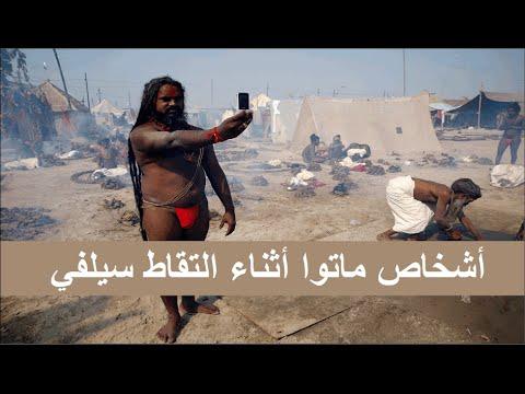10 أشخاص ماتوا أثناء التقاط سيلفي  Selfie - غرائب و عجائب السيلفي
