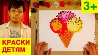 МОРОЖЕНОЕ рисую КРАСКАМИ / простые рисунки для детей 3+