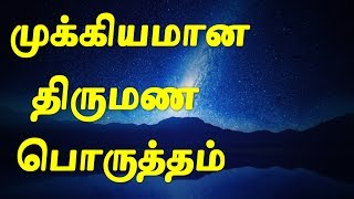Porutham for Marriage in Tamil | 10 Porutham in Tamil | Marriage Jathagam Porutham in Tamil
