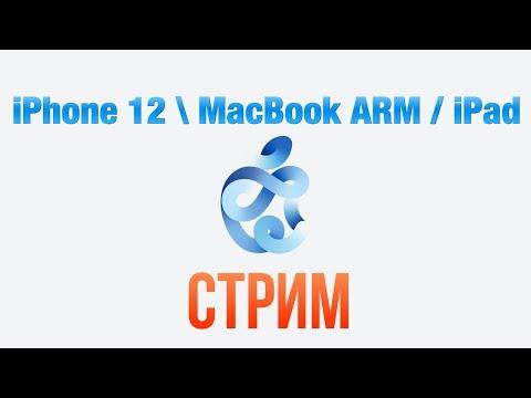  Презентация Apple - iPhone 12 / MacBook ARM / iPad Air 4