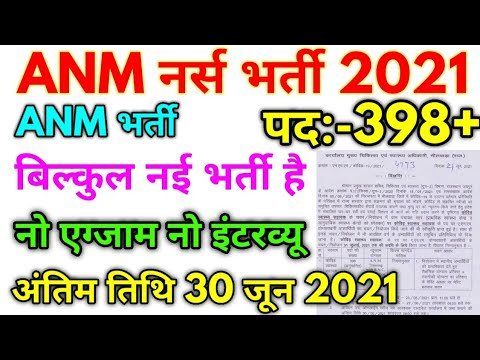 ANM नर्स भर्ती 2021 || ANM New Vacancy 2021