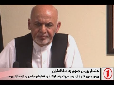 Afghanistan Dari News 14.08.2017 خبرهای افغانستان