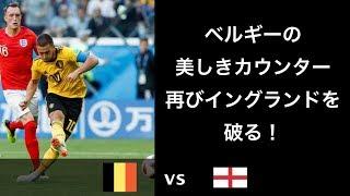 【W杯】「美しきカウンター」ベルギーvsイングランド<評価まとめ>【海外サッカー分析チャンネル】