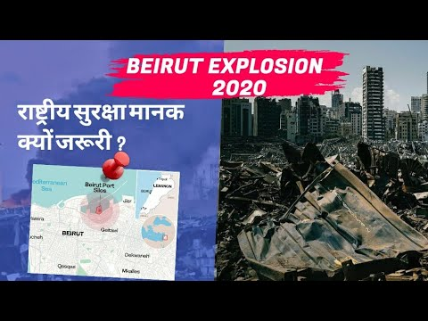 Full story About Beirut Chemical Massive Explosion | Explained by Samajik Banda