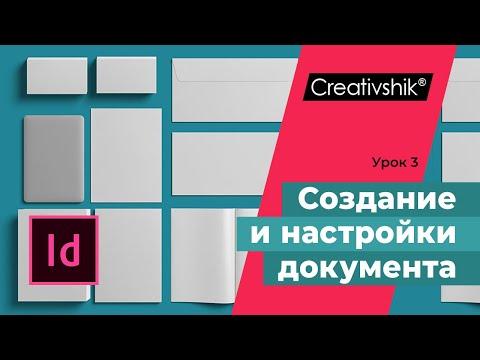 Обучение Adobe InDesign, урок 3. Создание и настройки документа для дизайнера-верстальщика.