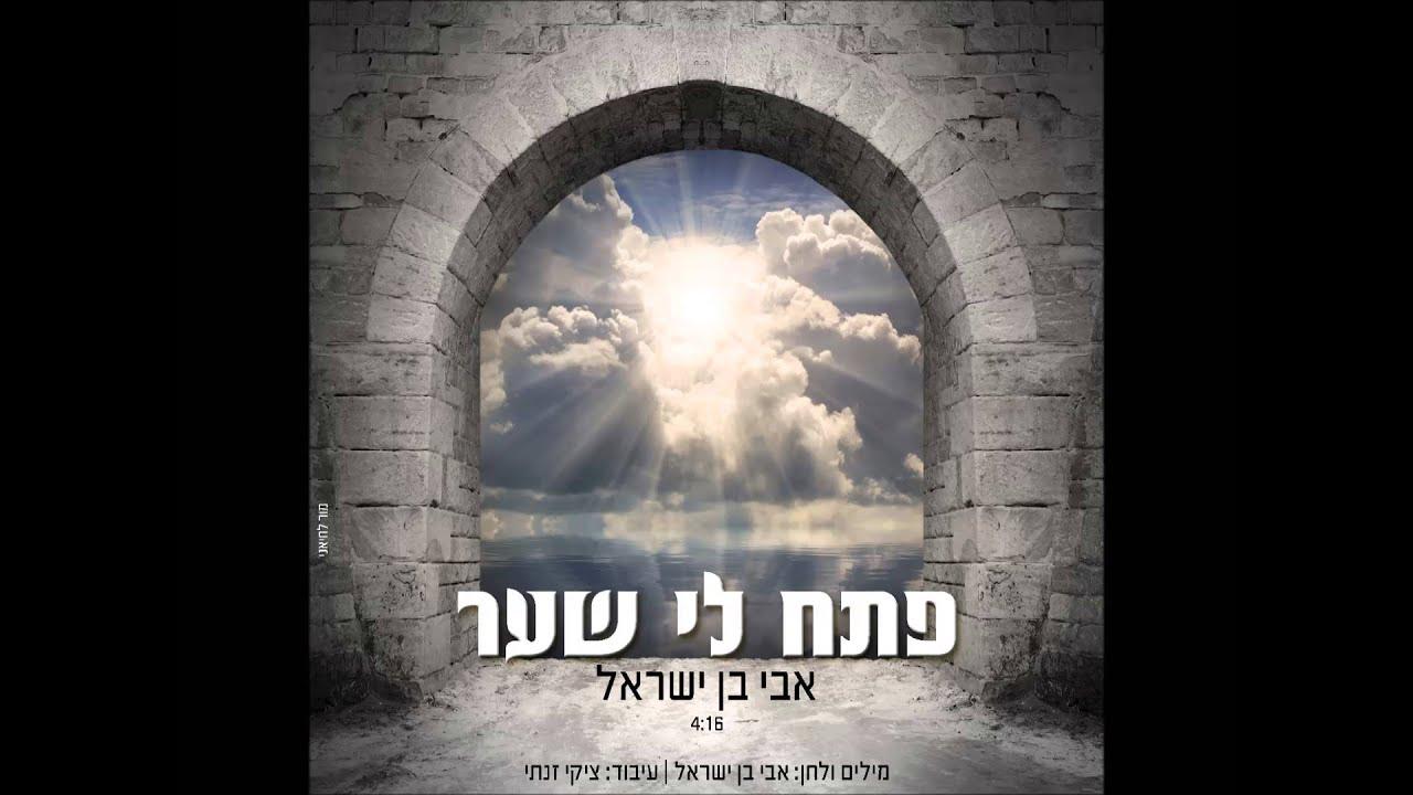 אבי בן ישראל   פתח לי שער