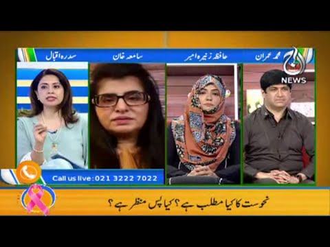 Nahusat Ko Kis Tarha Khatam Kiya Ja Sakta Hai?| Aaj Pakistan with Sidra Iqbal | Aaj News