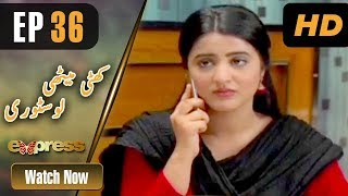 Pakistani Drama | Khatti Methi Love Story - Episode 36 | Eid Day 2 | Express Entertainment