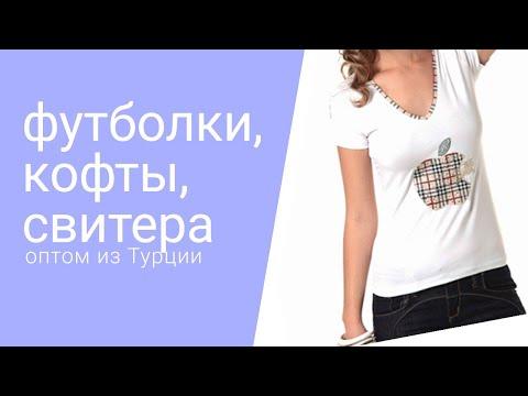 Pert Line женская одежда оптом