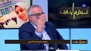 محامي هبة اللبدي يؤكد أنه لا يمكن التعويل على المسار القانوني للإفراج عنها (13/10/2019)