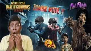 pubg ல zombie சம்பவங்கள் !! funny video pubg mobile Raze Tamil