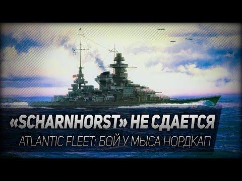 БОЙ У МЫСА НОРДКАП ◆ Atlantic Fleet ◆ Scharnhorst не сдается