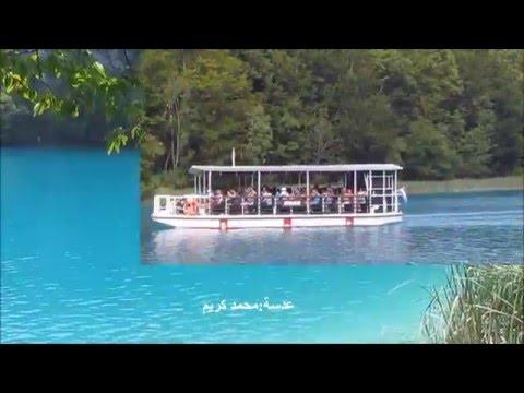 Nacionalni park Plitvička jezera بحيرات بليتفيتش Plitvice Lakes National Park