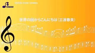 商品名:世界の国からこんにちは(三波春夫)[参考音源CD別売] □商品番...