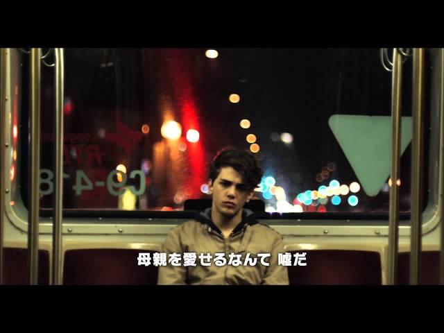 映画『マイ・マザー』予告編