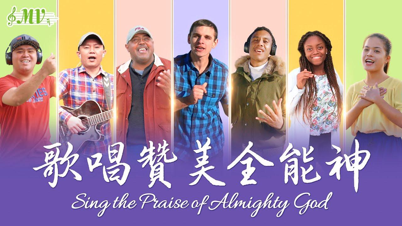 敬拜诗歌MV 歌唱赞美全能神 Sing the Praise of Almighty God