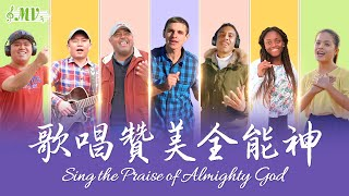 敬拜詩歌MV 歌唱贊美全能神 Sing the Praise of Almighty God