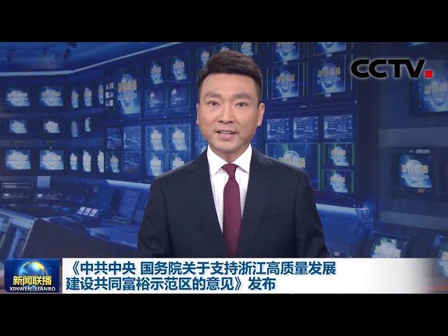 《中共中央国务院关于支持浙江高质量发展建设共同富裕示范区的意见》发布 | CCTV「新闻联播」