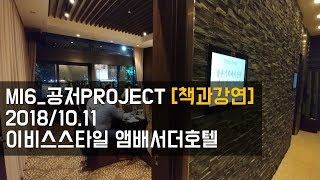[VLOG] MI6 공저프로젝트_책과강연