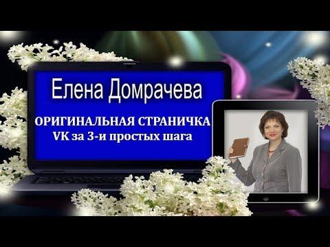 ОРИГИНАЛЬНАЯ СТРАНИЧКА VK за 3-и простых шага