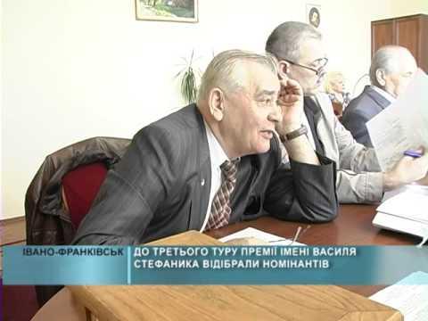 Засідання комісії премії ім  В Стефаника