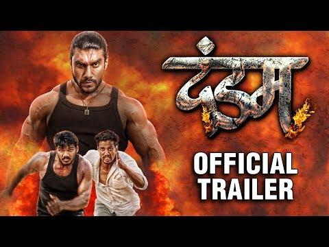 DANDAM - OFFICIAL TRAILER | दंडम | Sangram Choughle | Ripunjay Lashkare | V Sattu |New Marathi Movie