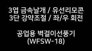 우주플러스의 공업용 벽걸이선풍기 / WFSW-18