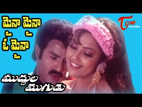 Muddula Mogudu Movie Songs || Mainaa Mainaa Video Song || Balakrishna, Meena, Ravali
