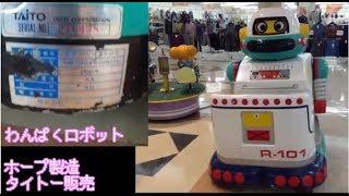 【乗り物】 わんぱくロボット(コンポラキッドOP付)