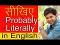 HOW TO USE PROBABLY AND LITERALLY IN ENGLISH