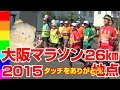大阪マラソン2015【26km地点の2時間36分】