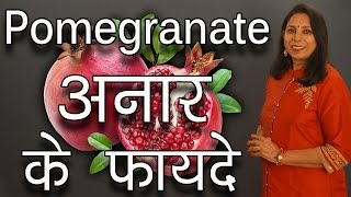 अनार के फायदे । Health and Beauty benefits of Pomegranate | Anaar | Pinky Madaan | Hindi