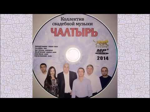 Группа Чалтырь 2014 выборка из альбома