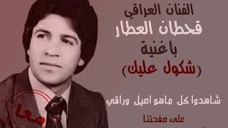قحطان العطار - شكول عليك                                       Qahtan al-Attar - shkol 3lak