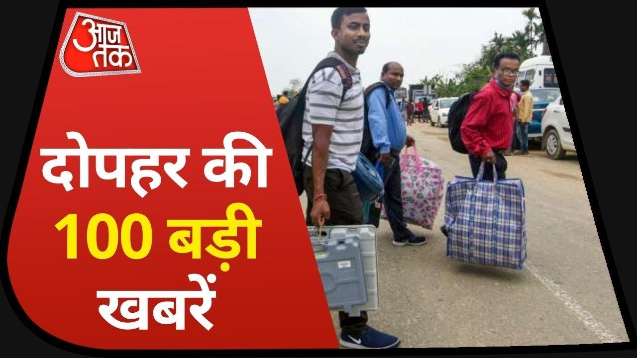 Hindi News Live: देश-दुनिया की  दोपहर की 100 बड़ी खबरें I Nonstop 100 I Top 100 I Apr 2, 2021