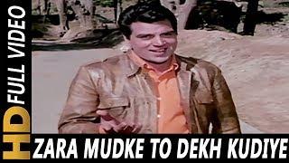 Zara Mudke To Dekh Kudiye   Mohammed Rafi   Lalkaar 1972 Songs   Dharmendra, Mala Sinha