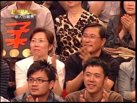 【超級星光大道】第三屆16_藝人合唱賽 20080516 - YouTube