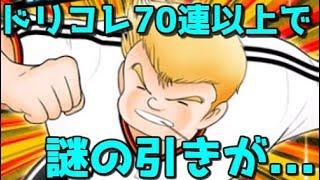 【たたかえドリームチーム】実況#914 ドリコレで恐怖の引き発動!Dream Collection 70 pulls!【Captain tsubasa dream team】