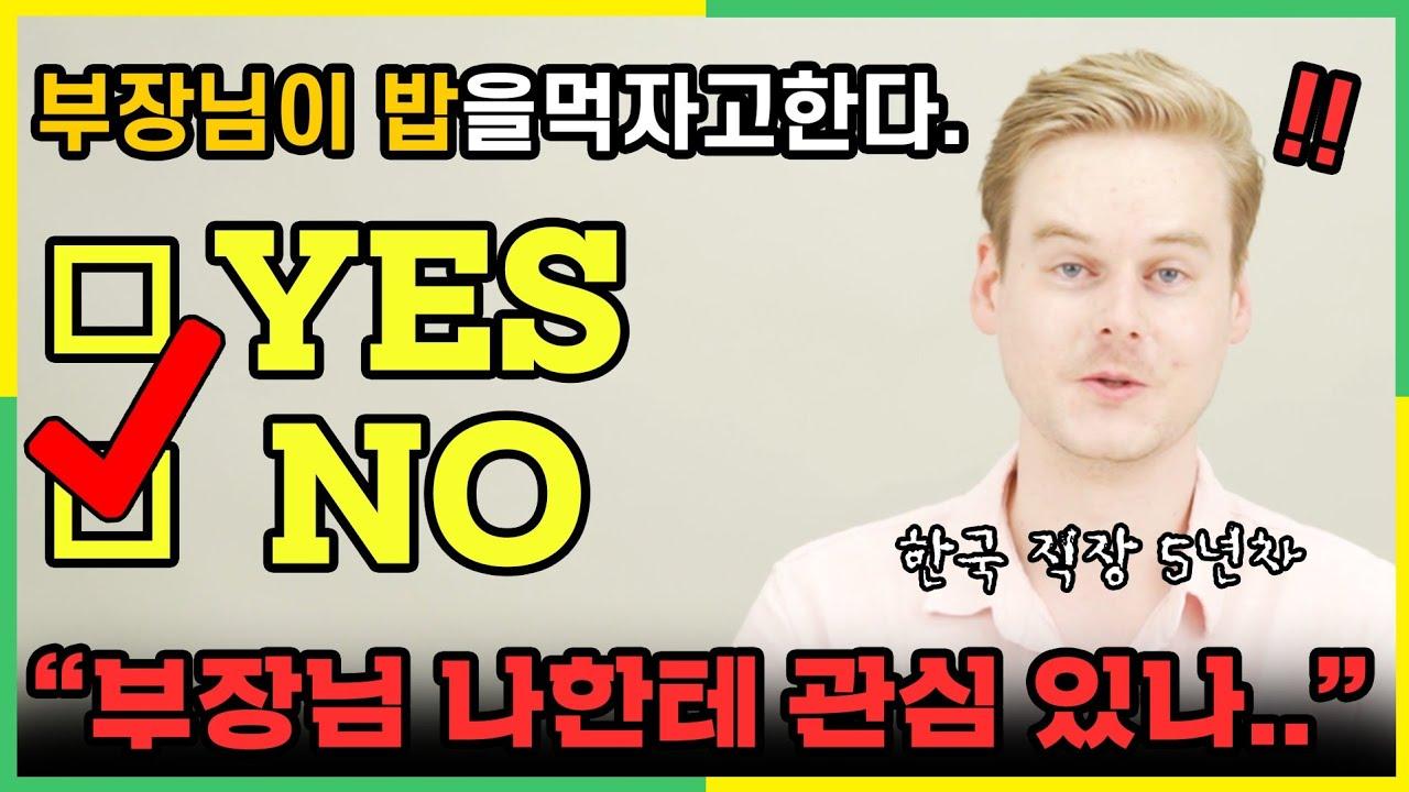 한국사람들은 절대 이해 못하는 외국인 직장인들이 하는 고민