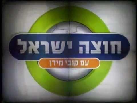 חוצה ישראל - קובי מידן מראיין את ד
