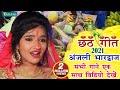 अंजलि भारद्वाज (2020) छठपूजा के सभी गीत एक साथ देखे || New Bhojpuri Chhath Puja Geet 2020