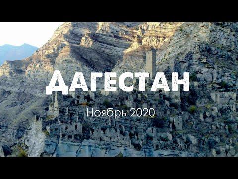 TRAVEL123. Путешествие в Дагестан. Ноябрь 2020