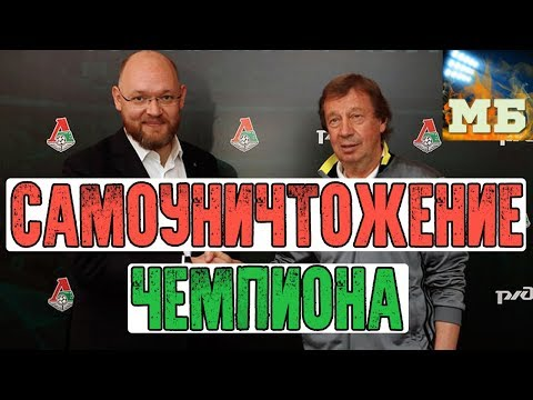 Война в «Локомотиве»: Семин против Геркуса