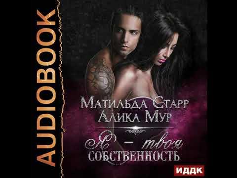 """2001569 Аудиокнига. Старр Матильда, Мур Алика """"Страсть темных. Книга 1. Я - твоя собственность"""""""