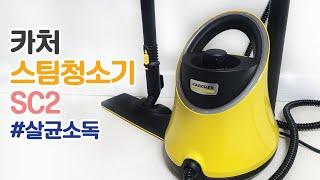 [리뷰] 카처 가정 살균/청소 스팀청소기 SC2