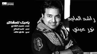 #راشد_الماجد - ياحبك للمشاكل   Rashed Al Majed - Yahobbak Lelmashakel