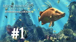 Depth Hunter 2: Deep Dive [Бойтесь крабов!] #1